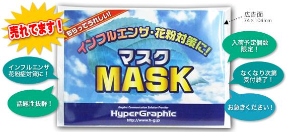 ポケットマスク.jp